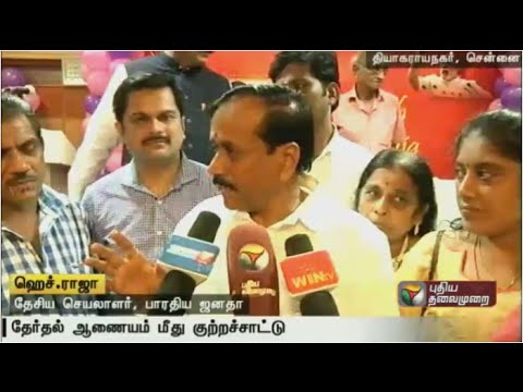 Election-Commission-has-not-taken-proper-steps-to-prevent-distribution-of-money-says-H-Raja