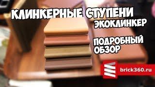 Фронтальная cтупень Флоринтийская, шоколад, Экоклинкер