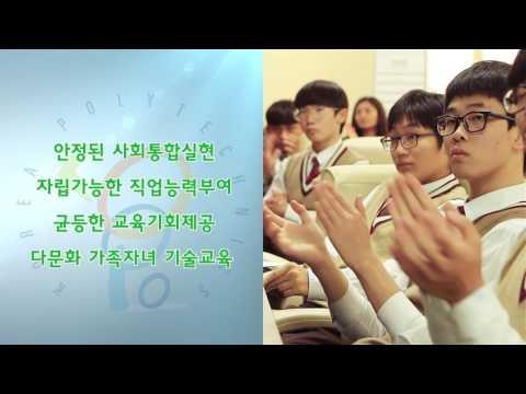 캠퍼스 홍보영상:한국폴리텍 다솜고등학교 홍보영상