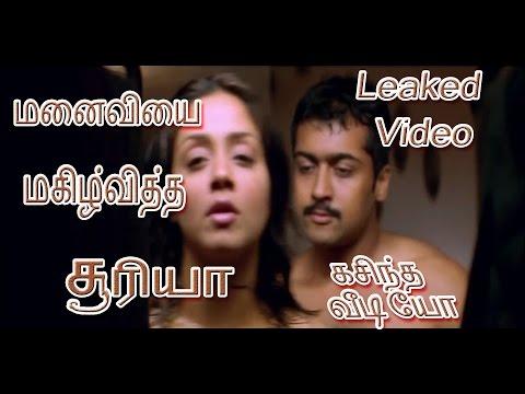 Video Suriya, Jyothika Making LOVE - Leaked Video in Whatsapp -மனைவியை மகிழ்வித்த சூரியா, கசிந்தது காணொளி download in MP3, 3GP, MP4, WEBM, AVI, FLV January 2017