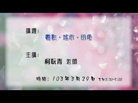 20140329高雄市立圖書館大東講堂—柯妧青:電影•城市•印象