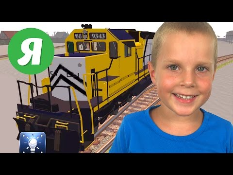 Игра для детей поезд - симулятор железной дороги - Train Simulator for iPad