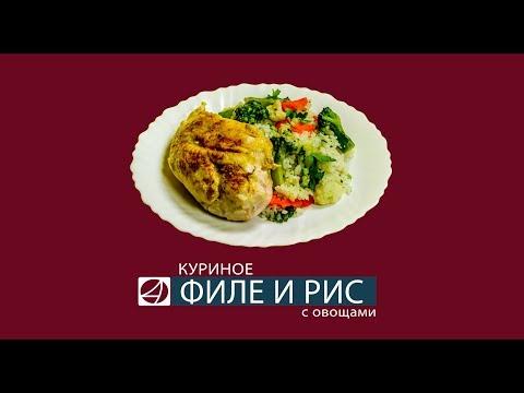 Куриное филе с овощами в мультиварке редмонд рецепты с фото