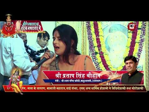 Video Kirtan Ki Hai Raat | कीर्तन की हैं रात  | Ragini Chauhan |Shyam Bhajan | AP Films 9289056056 download in MP3, 3GP, MP4, WEBM, AVI, FLV January 2017