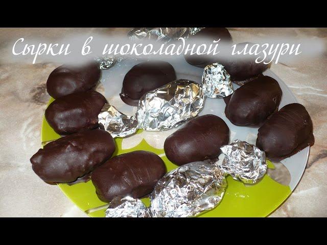 как сделать дома сырки в шоколаде