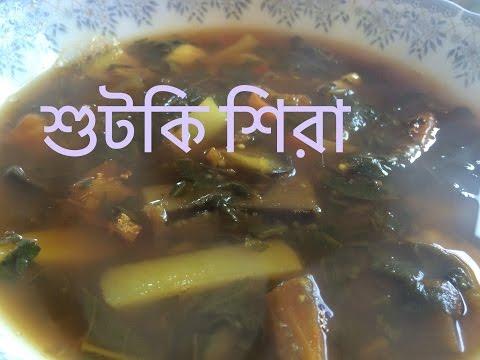 Shuti Sheera শুটকি শিরা Recipe - Sylheti Ranna - Bangladeshi Cooking in Bangla - Desi Food
