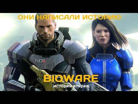 Они написали историю. BioWare. Как создавался Mass Effect? История вторая (из трех)