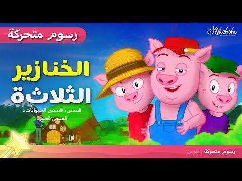 الخنازير الثلاثة 🙂 -  قصص للأطفال - قصة قبل النوم للأطفال - رسوم متحركة - بالعربي:  الخنازير الثلاثة 🙂 -  قصص للأطفال - قصة قبل النوم للأطفال - رسوم متحركة - بالعربي🔴 اشترك في مقاطع الفيديو المجانية : http://goo.gl/3143Rn