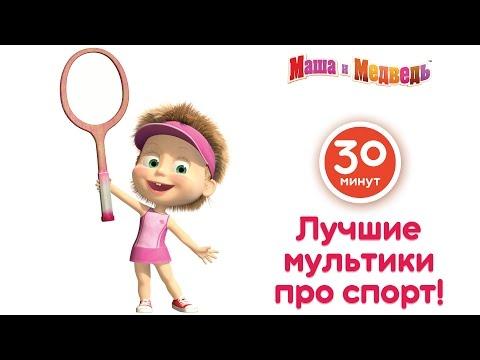 Маша и Медведь - Лучшие мультфильмы про спорт Веселый спорт с Машей - DomaVideo.Ru
