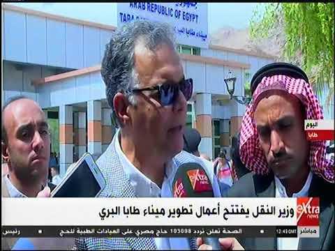 لقاء خاص مع الدكتور هشام عرفات وزير النقل على هامش إفتتاح ميناء طابا البرى