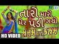 Sanam Tari Kasam | Video Song | Rajdeep Barot | New Gujarati Movie 2017
