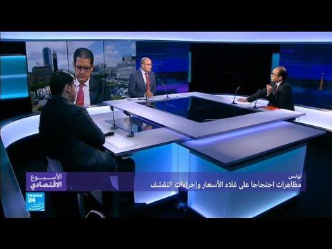 العرب اليوم - شاهد: مظاهرات في تونس احتجاجًا على غلاء الأسعار