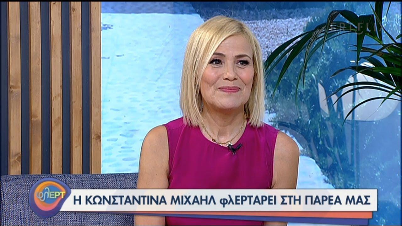 Η Κωνσταντίνα Μιχαήλ φλΕΡΤαρει στην παρέα μας! | 24/07/2020 | ΕΡΤ