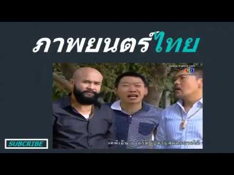 Dao Kiang Duen 12 4 part 1 เสน่หาสัญญาแค้น ตอนที่   Sanaeha Sanya Kaen   กรกฎาคม (видео)