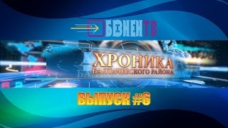 Хроника Балтачевского района №6