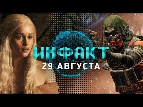 Инфакт от 29.08.2017 [игровые новости] — «Игра престолов» от Bethesda, Destiny 2, Cuphead...