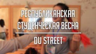 Video Республиканская Студенческая Весна. День 1 | DU Street MP3, 3GP, MP4, WEBM, AVI, FLV Februari 2019