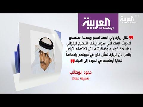 العرب اليوم - أهم ما جاء في الصحف السعودية اليوم