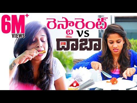 Restaurants vs Dhaba || Mahathalli