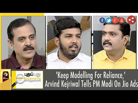 Puthu-Puthu-Arthangal-Keep-Modelling-For-Reliance-Kejriwal-Tells-PM-Modi-On-Jio-Ads-03-09-2016