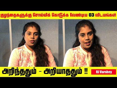 குழந்தைகளுக்கு சொல்லிக் கொடுக்க வேண்டிய விடயங்கள் | Sooriyan FM | Rj Varshey