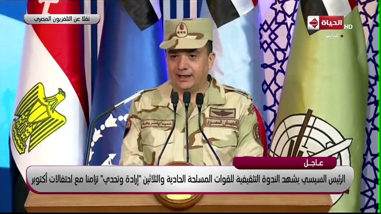 """الرئيس السيسي يشهد الندوة التثقيفية للقوات المسلحة الـ 31 """"إرادة وتحدي"""" تزامنا مع احتفالات  أكتوبر"""