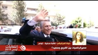 انتخابات تونس: مصير الرئاسيات بين القروي و سعيّد.