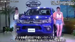 トヨタ、小型ピックアップ「ハイラックス」を13年ぶり国内販売(動画あり)