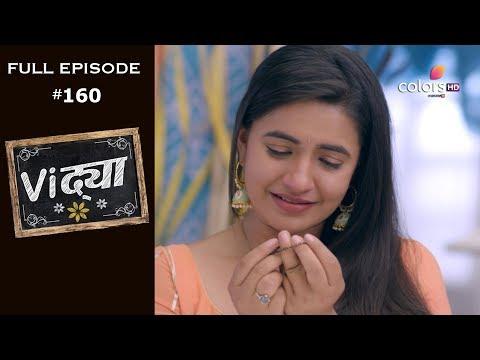 Vidya | Episode 160 | विद्या | Full Episode