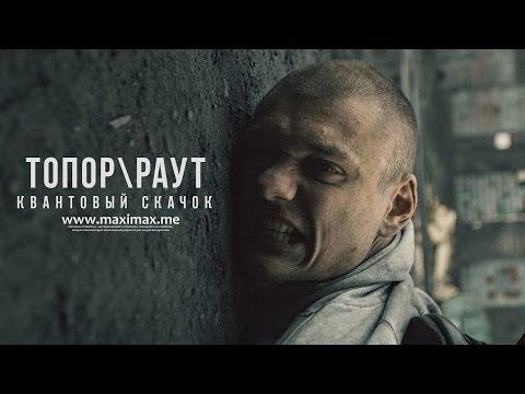 Гарри Топор и Тони Раут - Квантовый скачок (Gospod prod.)