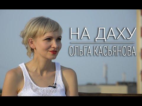На даху. Ольга Касьянова
