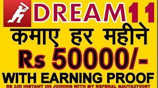 Dream 11 Rs 100 On sinup With Bank Transfer  How to Earn Money from Dream 11dOWNLOAD LINK -- : http://d11.io/Dream11AppREFFERAL CODE - GAUTA3700STHello friends :To Earn 250 Rupee Now Instantly :Go to this link -- : http://d11.io/Dream11AppReferal Code -GAUTA3700STat bottom you will see Login in option CLICK ON THAT Sign up there and verify your :-Email -Phone -PAN card Doing these 3 things will give you 250 Rupee instant in your account .Here you can see my earnings and i will share you my dream11 tricks by which i am earning more then 50000 a month on dream11 .Dream11 is basically cricket league program where you choose best 11 players for the selective match .You must have :1 Wicket Keeper4 Batsman2 Allrounder3 Bowler in your team and you get double point for the captain here and 1.5 points for vice captain of your team .On dream11 you have chance to win 1 Lac -2 Lac or even more if you play wisely .I have my own tricks for dream 11 where i dont even out single Rupee from my pocket but i still earn 50000 or more a month from here .Dream 11 pays directly to your bank account which you need to verify once you make account there .See friends if you follow my dream 11 tricks properly no one can stop you to earn 50000 per month on dream 11 .Few people say dream 11 scam but let me tell you that it is 100% genuine site and earning on dream 11 is 100% real and i have withdrawn more then 1 Lac to my bank account by winning on dream 11 .This video is my complete dream 11 review so you people can start making big money and don't ask from anyone on how to make money on dream 11 . Dream 11 fantasy cricket depend on knowledge of your cricket and depend on luck you have to win the game .My dream 11 tips Will Help you rank on top everytime in leauge So i wish you luck to use my dream 11 tricks and dream 11 tipsto rank 1 and win money on dream 11 every day .Tags-Dream11 tricks,how to earn money from dream11,dream11 scam,dream11 review,how to make money on dream11,earning on dream1