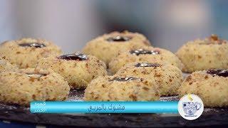 مشوك بالمربى / قهوة العصر / دليلة تونسي / Samira TV