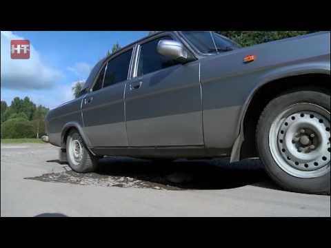 Дороги Новгородчины: участок дороги от улицы Ворошилова до Державина