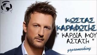 Kostas Karafotis videoklipp Kardia Mou Astati