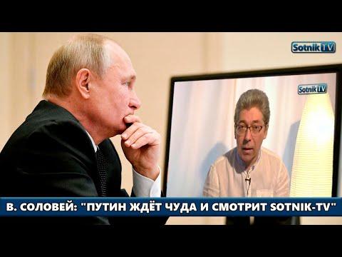 В. СОЛОВЕЙ: «ПУТИН ЖДЁТ ЧУДА И СМОТРИТ SOTNIK-TV»
