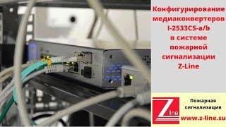 Конфигурирование медиаконвертеров I-2533CS-a/b в системе Z-Line