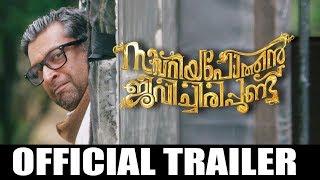 Zacharia Pothen Jeevichirippundu Official Trailer Manoj  Poonam Bajwa