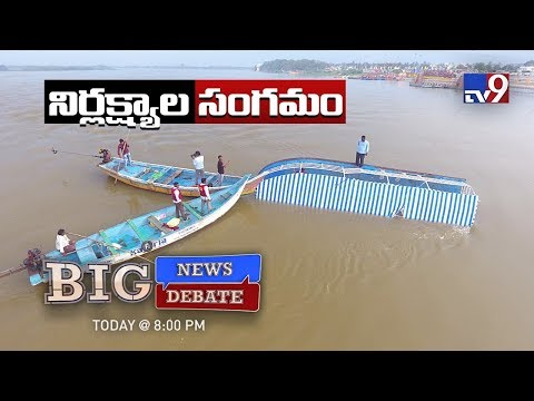 Big News Big Debate- Krishna River Tragedy- Who to blame?
