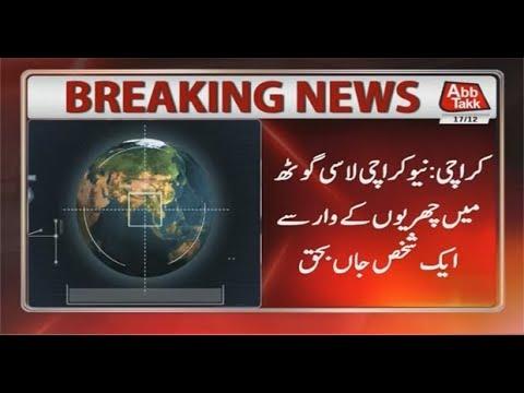 Video Karachi: Man Stabbed to Dead in Lasi Goth download in MP3, 3GP, MP4, WEBM, AVI, FLV January 2017