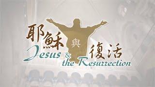 耶穌與復活