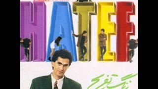 Hatef -  Azizam |هاتف - عزیزم