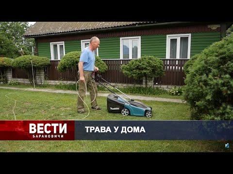 Вести Барановичи 23 июня 2020.