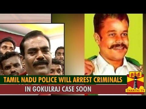 Tamil Nadu Police will Arrest Criminals in Gokulraj Case Soon   U  Thaniyarasu
