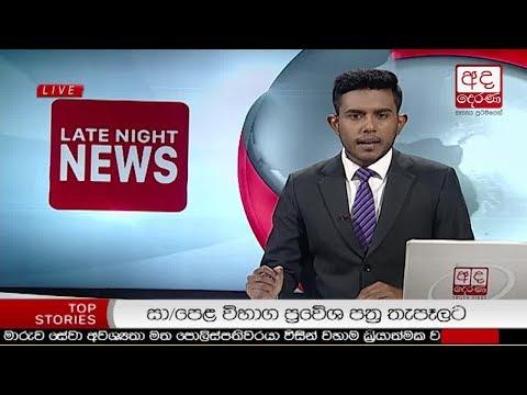 Ada Derana Late Night News Bulletin 10.00 pm - 2018.11.20