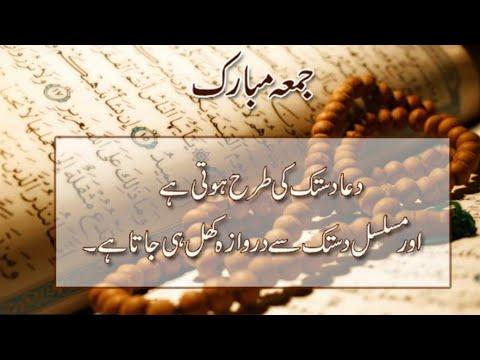 Happiness quotes - Jumma mubarak status  happy friday  Islamic status