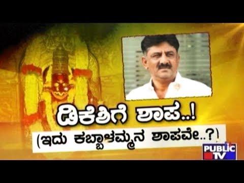 Video Did CM Siddaramaiah Fall Back From His Promise Towards D.K.Shivakumar?? download in MP3, 3GP, MP4, WEBM, AVI, FLV January 2017