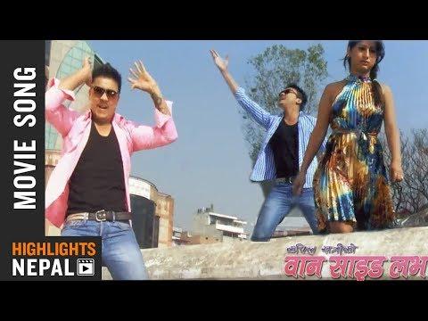 O Sala | Nepali Film ONE SIDE LOVE Song | Pramod Kharel