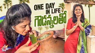 One Day in Life || Goudannala Tho Okaroju || Shiva Jyothi