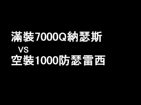 滿裝7000Q狗頭人 VS 無裝1000防瑟雷西 誰能勝出?